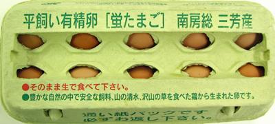 三芳村予約有精卵「ほたる卵」