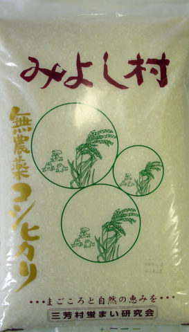 三芳村 無農薬コシカリ 白米5kg