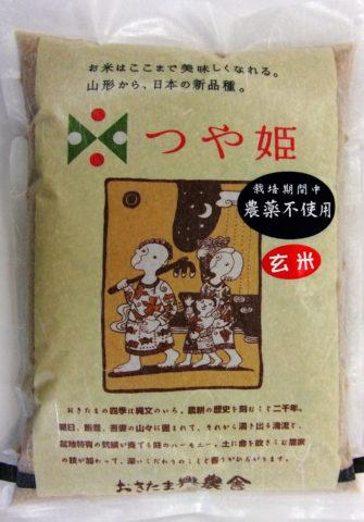 置賜つやひめ(無農薬玄米)2kg