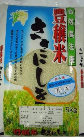 黒澤さん無農薬ササニシキ白米5kg