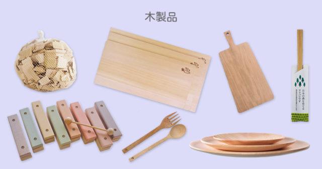 生活アートクラブ 木製品